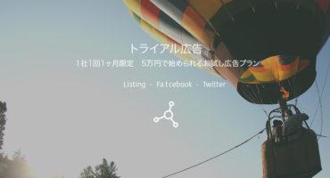 トライアル広告 1社1回1ヶ月限定 5万円で始められるお試し広告プラン リスティング広告 Facebook広告 Twitter広告