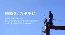 株式会社伊藤組の採用サイトサムネイル